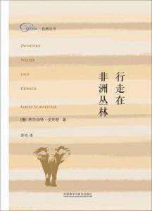 《行走在非洲丛林》[德]阿尔伯特·史怀哲(作者)-epub+mobi+azw3