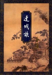 《连城诀(精校精制,三联插图本)》金庸(作者)-epub+mobi