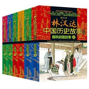 《林汉达中国故事经典套装(图文版,套装共6册》林汉达(作者)-epub+azw3