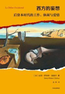 《西方的妄想:后资本时代的工作、休闲与爱情》迪富尔(作者)-epub+mobi+azw3