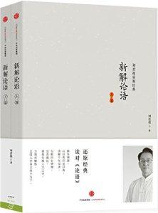 《新解论语(套装上下册)》刘君祖(作者)-epub+mobi+azw3