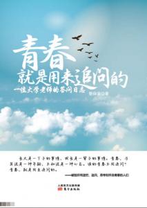 《青春,就是用来追问的:一位大学老师的答问日志》黎保荣(作者)-epub+mobi+azw3