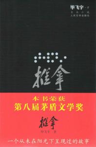 《推拿》毕飞宇(作者)-epub+mobi+azw3