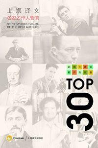 《上海译文TOP30名家名作大套装》epub+mobi+azw3