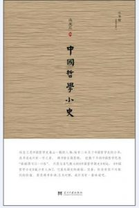 《中国哲学小史》冯友兰(作者)-epub+mobi+azw3