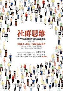 《社群思维:精神商业时代的创新创业法则》付岩(作者)-epub+mobi+azw3