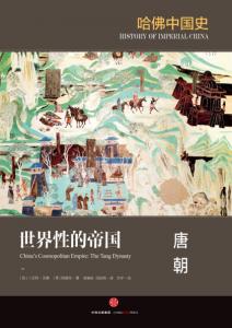 《世界性的帝国:唐朝(哈佛中国史03)》[美] 陆威仪(作者)-epub+mobi