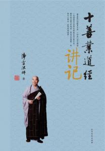 《十善业道经讲记》净空法师(作者)-epub+mobi+azw3