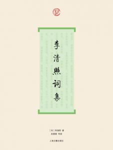《李清照词集》[宋]李清照(作者)-epub+mobi+azw3
