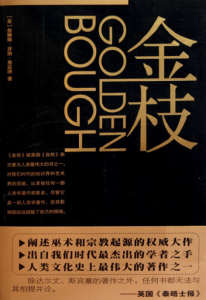 《金枝(套装共2册)》[英] 詹姆斯·乔治·弗雷泽(作者)-epub+mobi