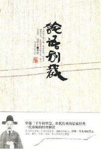 《论语别裁》[明]张居正(讲评)-epub+mobi+azw3