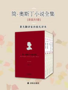 《简·奥斯丁长篇小说全集(套装共5册)》简·奥斯丁(作者)-epub+mobi+azw3