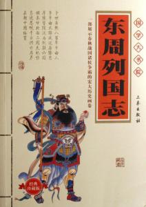 《东周列国志(校注精制版+绣像珍藏版)》冯梦龙&蔡元放(作者)-epub+mobi+azw3