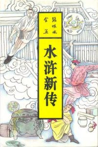 《水浒新传》张恨水(作者)-epub+mobi+azw3