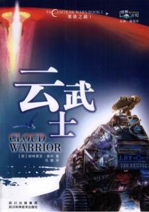 《美铁之战01:云武士(Cloud Warrior)》[英]帕特里克·蒂利(作者)-epub+mobi