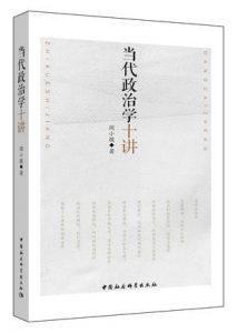 《当代政治学十讲》阎小骏(作者)-epub+mobi+azw3