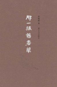 《那一张旧书单》俞晓群(作者)-epub+mobi+azw3