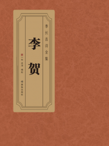 《李贺诗集》[唐]李贺(作者)-epub+mobi