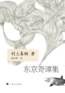 《东京奇谭集》[日] 村上春树(作者)-epub+mobi+azw3