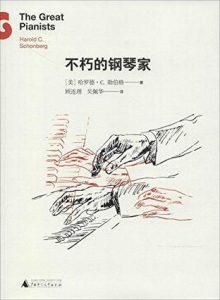 《不朽的钢琴家》哈罗德·C.勋伯格(作者)-epub+mobi+azw3