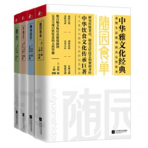 《中华雅文化经典(套装共4册)》-epub+mobi+azw3