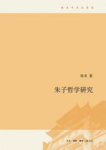 《朱子哲学研究》陈来(作者)-epub+mobi+azw3