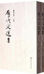 《历代文选(套装上下册)》冯其庸等(作者)-epub+mobi