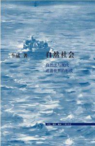 《自然社会:自然法与现代道德世界的形成》李猛(作者)-epub+mobi