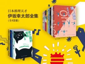 《日本推理天才伊坂幸太郎全集(套装全12册)》伊坂幸太郎(作者)-epub+mobi+azw3