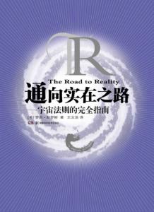 《通向实在之路:宇宙法则的完全指南》罗杰•彭罗斯(作者)-mobi