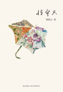《掉伞天》蒋晓云(作者)-epub+mobi