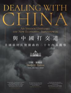 《与中国打交道》亨利‧鮑爾森(作者)-epub+mobi+azw3