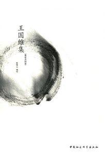 《王国维集(套装全4册)》周锡山(作者)-epub+mobi+azw3