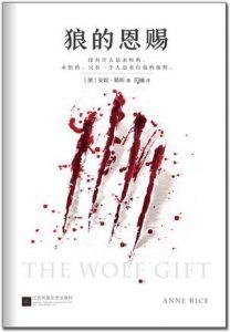 《狼的恩赐》[美] 安妮·赖斯(作者)-epub+mobi+azw3