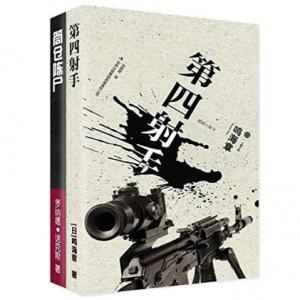 《筒仓陈尸+第四射手》罗纳德·诺克斯&[日]鸣海章(作者)-epub+mobi+azw3