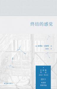 《终结的感觉》[英] 朱利安·巴恩斯(作者)-epub+mobi+azw3