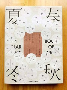 《时间之书:余世存说二十四节气(中国人的时间简史)》余世存(作者)老树(绘图)-epub+mobi+azw3