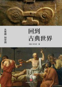 《回到古典世界》刘刚(作者)-epub+mobi