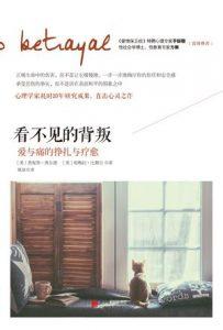 《看不见的背叛:爱与痛的挣扎与疗愈》[美] 詹妮弗·弗尔德(作者)-epub+mobi