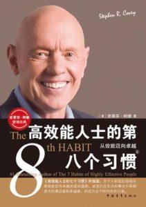 《高效能人士的第八个习惯》史蒂芬・柯维(作者)-epub+mobi+azw3