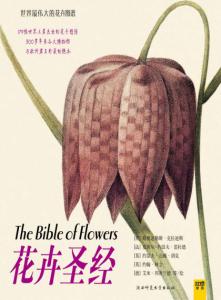 《花卉圣经 (世界最伟大的花卉图谱)》斯奥道勒斯·克拉迪斯(作者)-epub+mobi+azw3