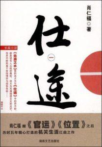 《肖仁福官场小说作品集(套装共8册)》肖仁福(作者)-epub+mobi