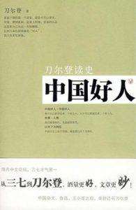 《中国好人:刀尔登读史》刀尔登(作者)-epub+mobi+azw3