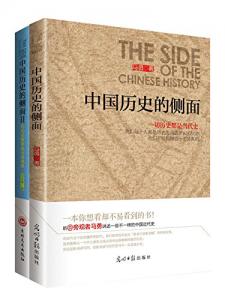 《万万没想到:另类读史系列(套装全2册)》马勇&冯学荣(作者)-epub+mobi+azw3