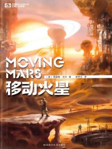 《移动火星》[美] 格雷格·贝尔(作者)-epub+mobi