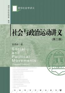 《社会与政治运动讲义(第二版)》赵鼎新(作者)-epub+mobi+azw3