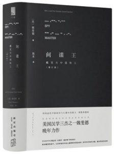 《间谍王:戴笠与中国特工(增订版)》[美] 魏斐德(作者)-epub+mobi+azw3