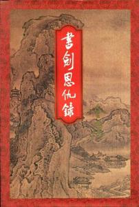 《书剑恩仇录(精校精制,三联插图本)》金庸(作者)-epub+mobi