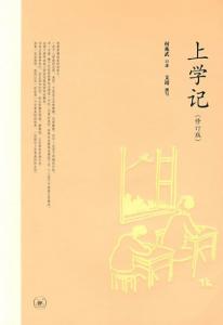 《上学记》何兆武(口述) 文靖(撰写)-epub+mobi