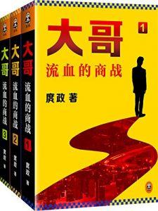 《大哥:流血的商战(套装共3册)》庹政(作者)-epub+mobi+azw3